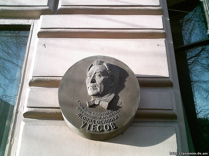 Мемориальная доска Леонида Утёсова на доме, Москва